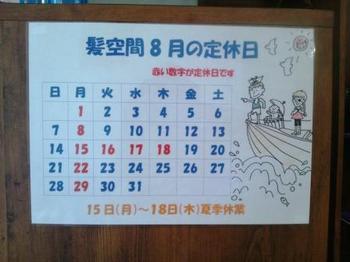 江東区 理容室 メンズカット 北砂 亀戸 錦糸町 平井 縮毛矯正.JPG